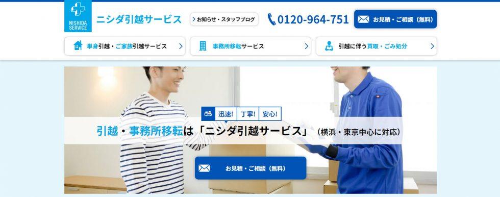横浜・東京の引越しはニシダ引越サービス(単身から事務所移転まで)