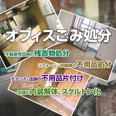 オフィス不用品回収サイトイメージ