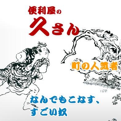 便利屋久さんサイトイメージ
