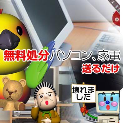 パソコン廃棄処分サイトイメージ