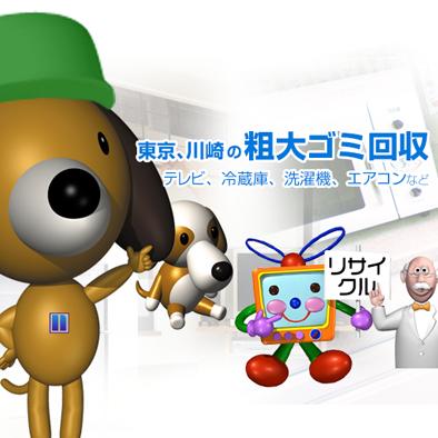 粗大ごみ回収相談所サイトイメージ