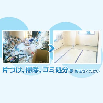 ゴミ屋敷片付け掃除サイトイメージ