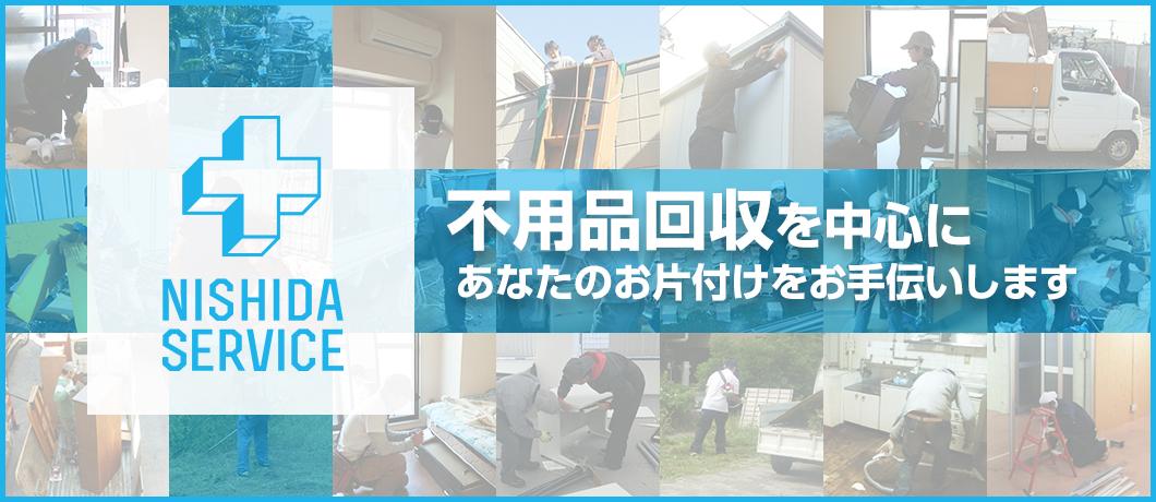 NISHIDA SERVICE 不用品回収を中心にあなたのお片付けをお手伝いします